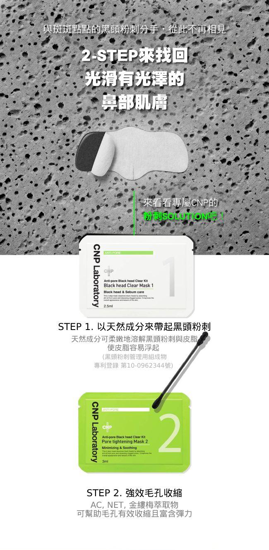 CNP 粉刺分手極凈鼻膜組