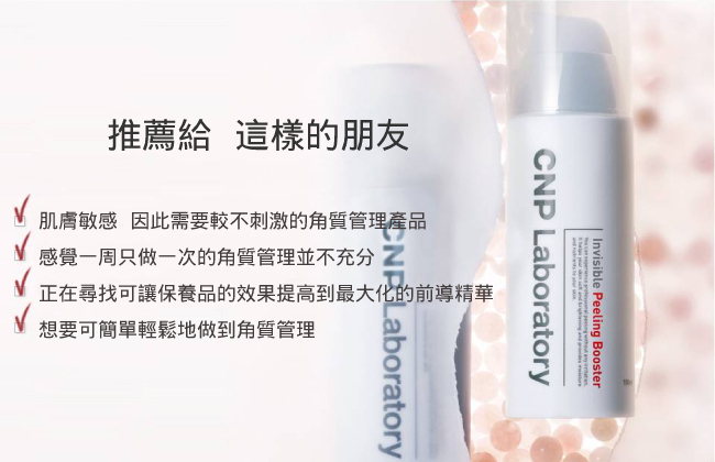CNP 透亮煥膚原生精露